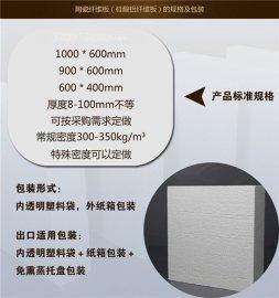 山东潍坊硅酸铝纤维板 高温隔热板价格