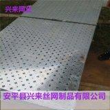 冲孔板网,冲孔板防滑板,镀锌圆孔网价格