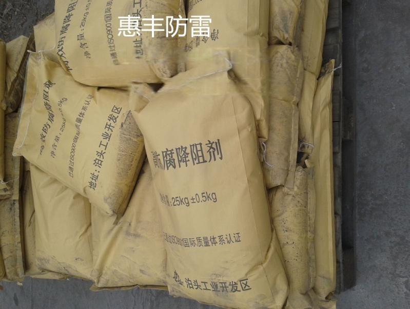 惠豐高效防腐物理降阻劑 通用離子緩釋劑