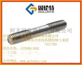 不锈钢螺栓,316双头螺栓,生产厂家,固伦特,高强度螺栓