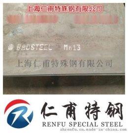 Mn13宝钢高锰钢板