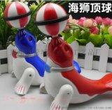 電動海獅 海豚頂球 電動海獅批發 海豚頂球批發 電動海獅廠家 海豚頂球廠家