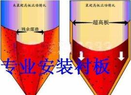煤仓尼龙内衬板-钢煤斗内衬超高分子量聚乙烯耐磨滑板安装厂家