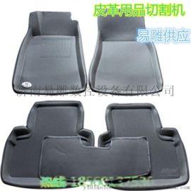 汽车用品行业专用切割机下料设备地毯皮革橡胶切割设备