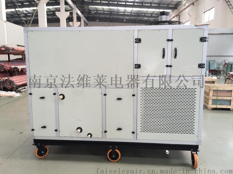 南京供應各類風冷水冷調溫除溼機 自動除霜 免費選型報價