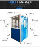 广州厂家直销塑钢保安亭 储物房 治安亭 停车收费岗亭 可定制