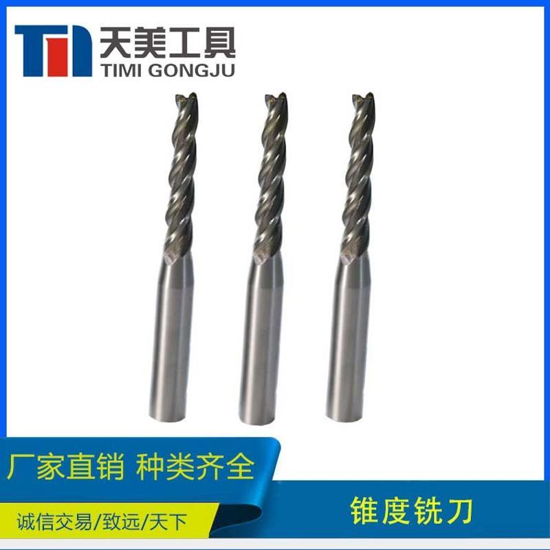 HRC55度涂层锥度立铣刀 钨钢斜度刀 电脑数控硬质合金 支持定制