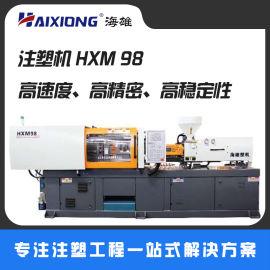 海雄液压伺服节能型卧式塑料注射成型机 HXM98