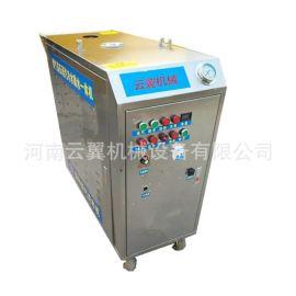 全自动蒸汽洗车机 干湿两用清洗设备 电加热型 燃气加热型 不锈钢
