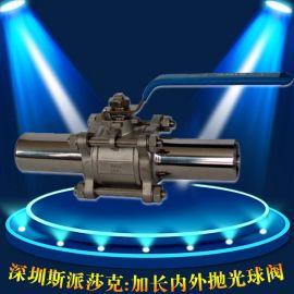 三片式加長焊接球閥 帶吹掃口球閥 半導體行業管道拋光BA級球閥