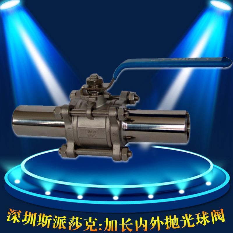 三片式加长焊接球阀 带吹扫口球阀 半导体行业管道抛光BA级球阀