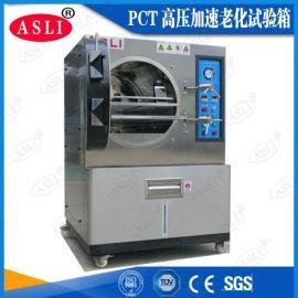 磁性材料pct老化试验机 饱和加速寿命试验箱品牌