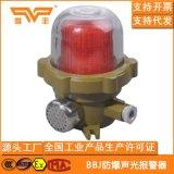 BBJ防爆聲光報警器  消防警示燈120分貝報警器 220V/24V