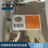 廠家直銷百超鐳射切割設備下保護鏡片 光纖保護鐳射鏡片