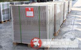 跳舞熊纸业供应1.50mm FSC双灰纸板