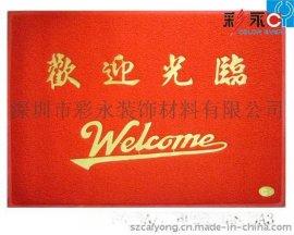 胶丝欢迎光临地毯加工可生产公司logo