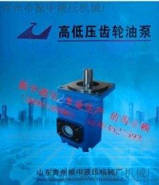 JHP2100高压齿轮油泵 山东青州振中液压机械 厂家直销