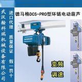 德马格DCS-PRO环链电动葫芦丨进口电动葫芦丨德马格DSC-S手电门