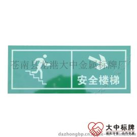 定做警示禁止或带箭头安全出口夜光标识牌 卫生间指向自发光铝牌