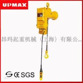 UPMAX1t防爆电动葫芦,1t防爆环链电动葫芦