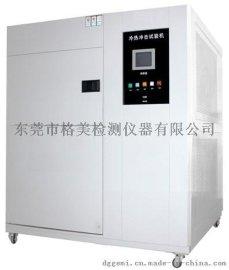 厂家直销冷热冲击试验机