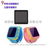 生產定制兒童手表鏡片 智慧穿戴設備面板鏡片 運動手環亞克力鏡片