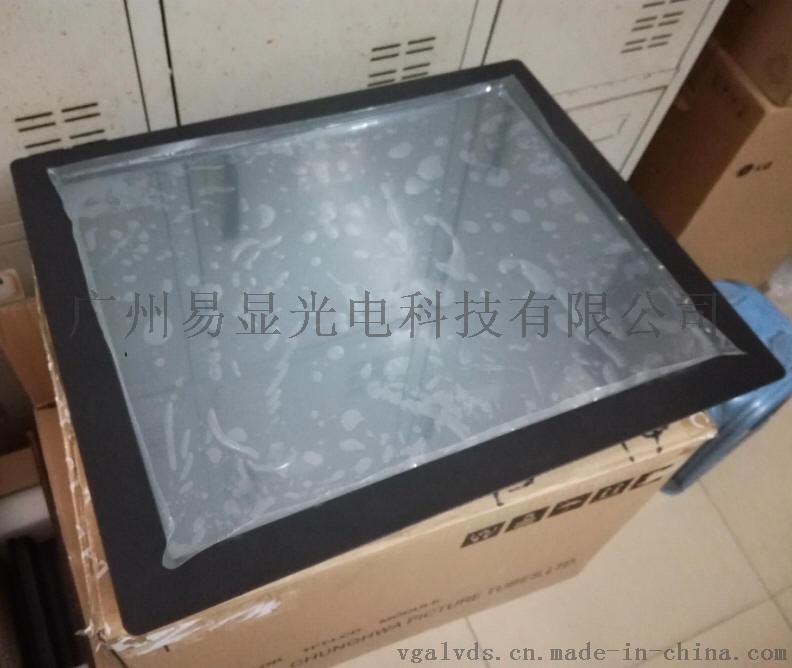 19寸工业串口屏,19寸串口触摸屏,19寸串口屏,19寸嵌入式触摸屏一体机,19寸触摸屏显示器