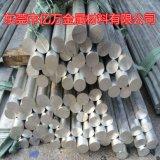 供應進口1085鋁合金 1085鋁圓棒
