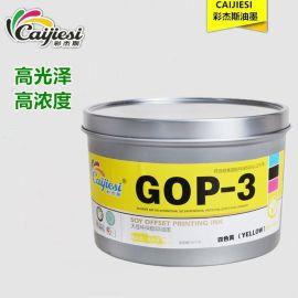 彩杰斯胶印油墨厂家批发 可印性好四色蓝印纸油墨GOP-3 高级平版印刷油墨