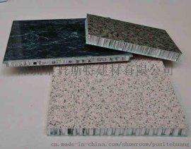 广东外墙装饰铝蜂窝板 铝单板价格