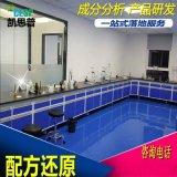 油性脱漆水配方分析技术研发