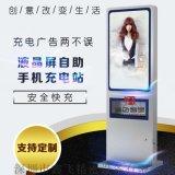 鑫飞43寸智能充电站手机充电广告机加油站液晶显示器