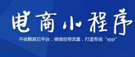 陽江陽春小程式開發