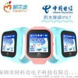 凱爾步CarePro電信防水版兒童電話手錶廠家直銷