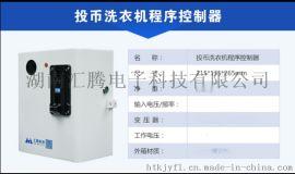 手机扫码支付投币刷卡洗衣机控制器