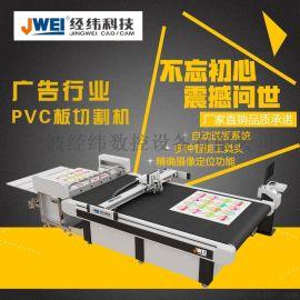 广告材料振动刀电脑切割机 KT板PVC发泡板喷绘布蜂窝纸板切割机