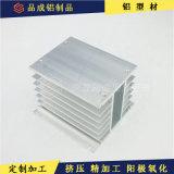 继电器散热器铝合金定制 铝型材散热片加工 开模生产铝型材