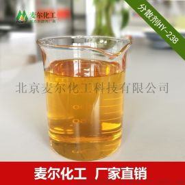 HY-238水性工业漆助剂-类似byk190分散剂