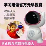 小爱智能机器人玩具陪伴儿童学习家庭早教机全自动对话语音高科技