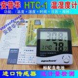 工业级高精度apuhua HTC-1温湿度计(过计量)
