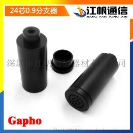 江帆通信24芯0.9塑料POM分支器束状套管分支器