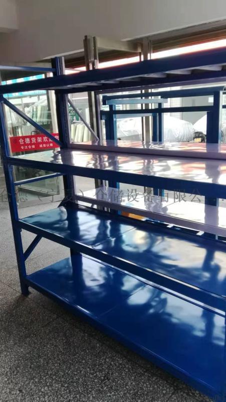 寧夏倉德倉儲國標中倉層板貨架定製供應