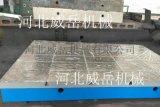 铸铁划线平台 河北威岳工厂价直销 质优价廉