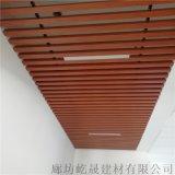 鋁木紋方通裝飾吊頂 定製黑色白色鋁鎂方通出廠價直銷