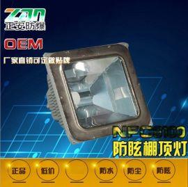 海洋王型防眩灯新黎明灯具NFC9100防眩棚顶灯厂家直销