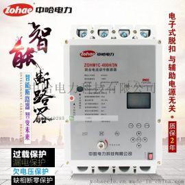 中哈电力400A 电子式自动重合闸断路器 自动重合闸  剩余电流动作断路器