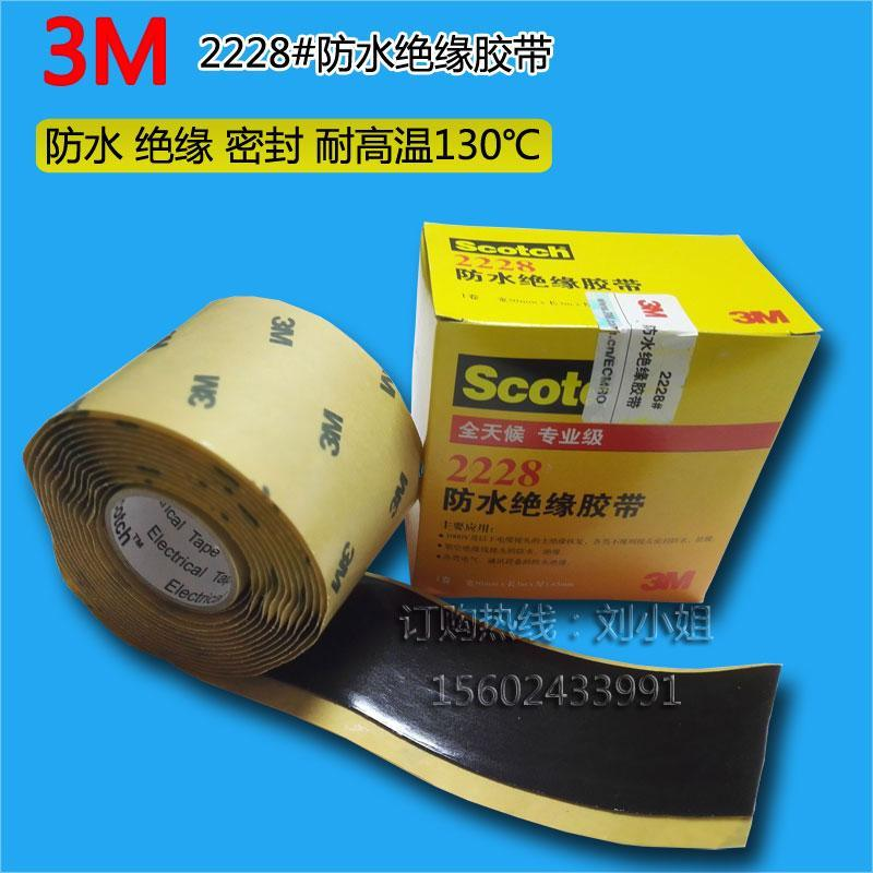 正品3M 2228防水胶泥 3M绝缘胶带 耐高温防腐胶布
