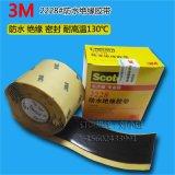 正品3M 2228防水膠泥 3M絕緣膠帶 耐高溫防腐膠布