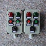 兩燈兩鈕防爆操作柱,防爆接線箱