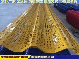 内蒙古金属防风抑尘网 专业生产销售设计施工安装